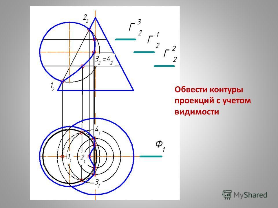 Обвести контуры проекций с учетом видимости