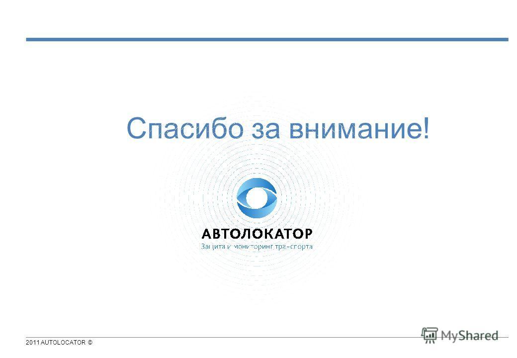 2011 AUTOLOCATOR © Спасибо за внимание!