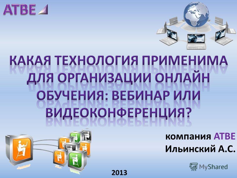 компания ATBE Ильинский А.С. 2013