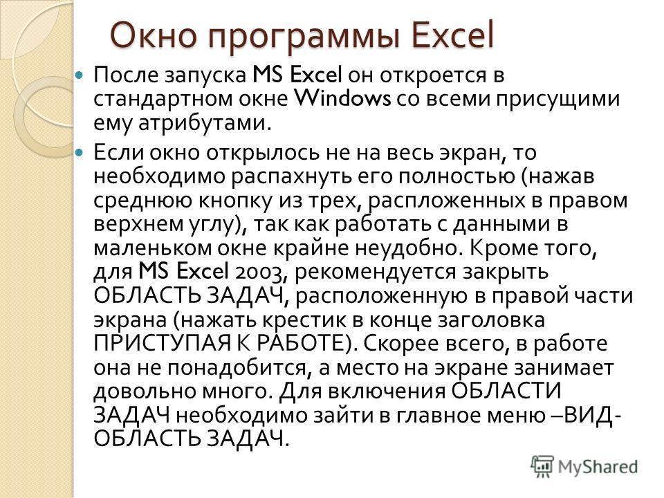Окно программы Excel После запуска MS Excel он откроется в стандартном окне Windows со всеми присущими ему атрибутами. Если окно открылось не на весь экран, то необходимо распахнуть его полностью ( нажав среднюю кнопку из трех, распложенных в правом