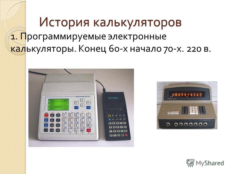 История калькуляторов 1. Программируемые электронные калькуляторы. Конец 60- х начало 70- х. 220 в.