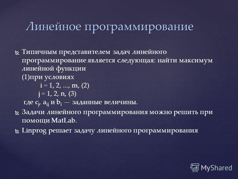 Типичным представителем задач линейного программирование является следующая: найти максимум линейной функции (1)при условиях i = 1, 2,..., m, (2) j = 1, 2, n, (3) где c j, a ij и b i заданные величины. Задачи линейного программирования можно решить п