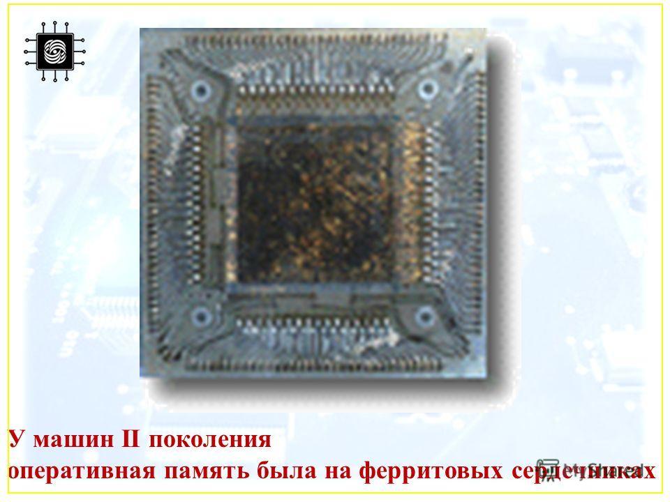 У машин II поколения оперативная память была на ферритовых сердечниках