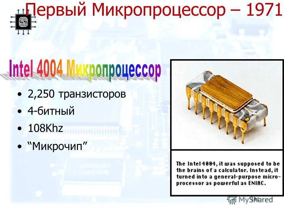 141 Первый Микропроцессор – 1971 2,250 транзисторов 4-битный 108Khz Микрочип