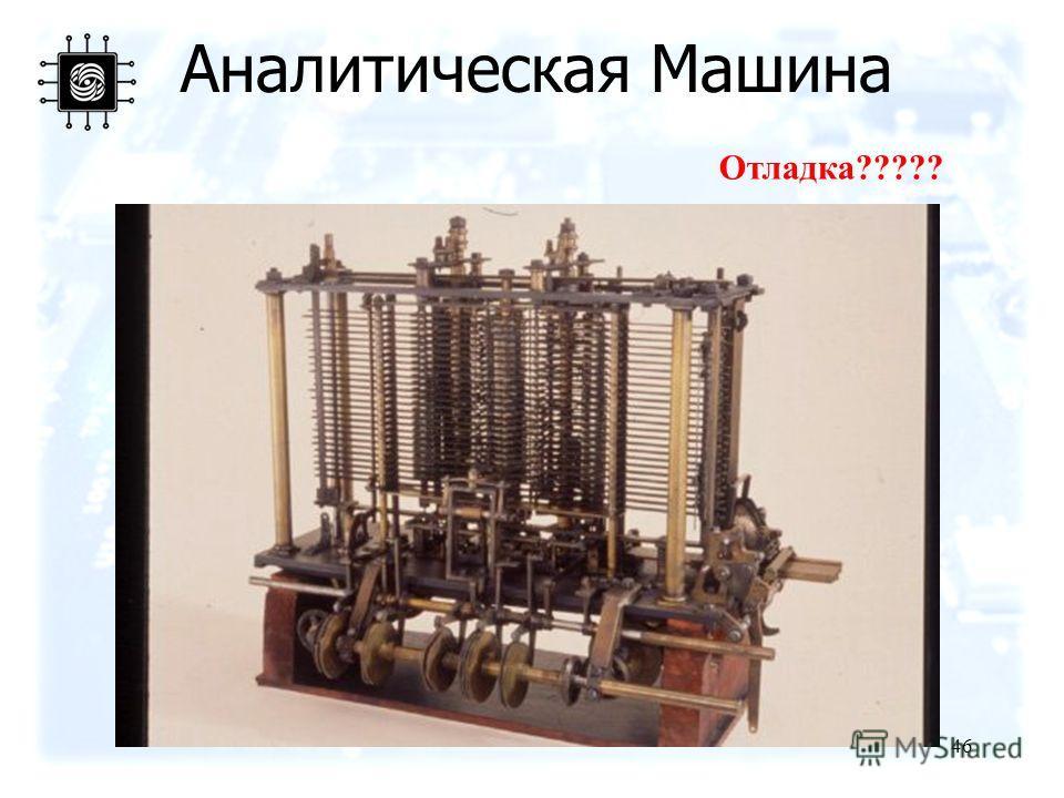 46 Аналитическая Машина Отладка?????