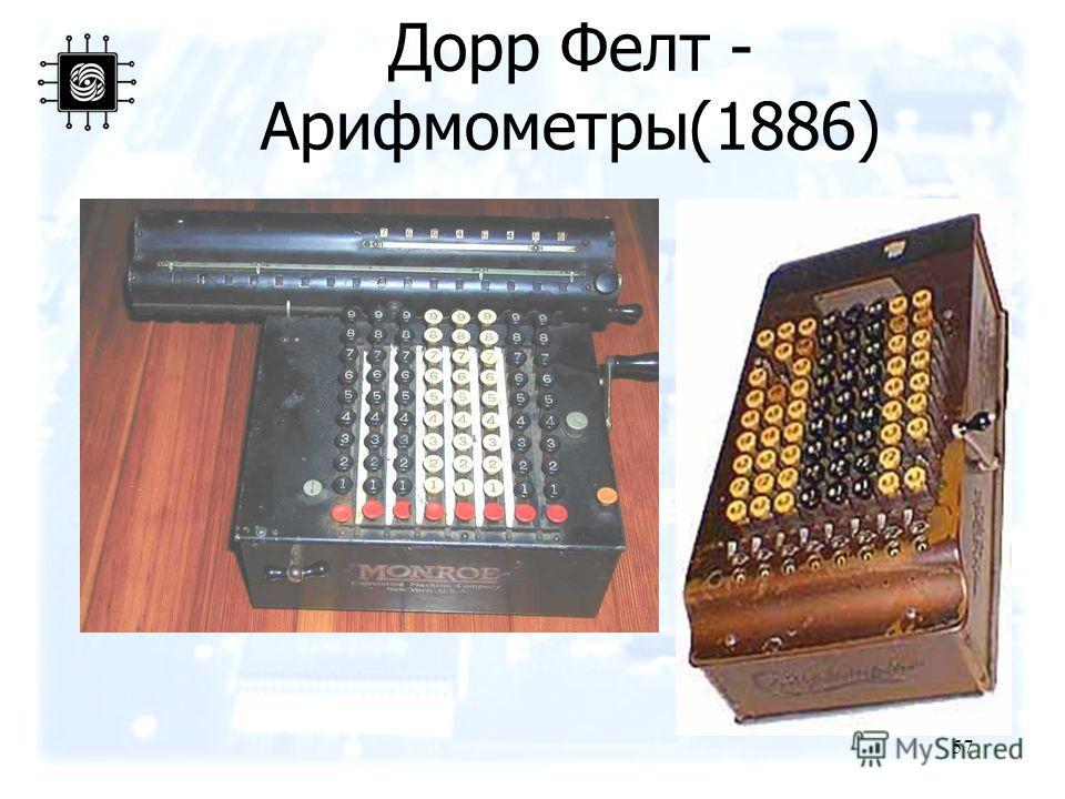 57 Дорр Фелт - Арифмометры(1886)