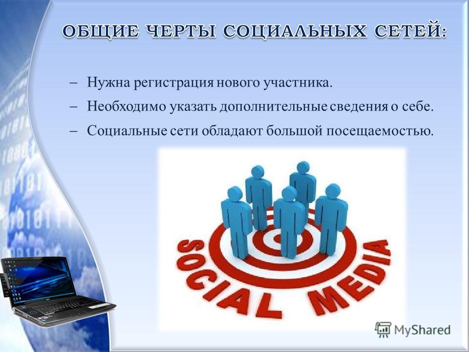 Нужна регистрация нового участника. Необходимо указать дополнительные сведения о себе. Социальные сети обладают большой посещаемостью.