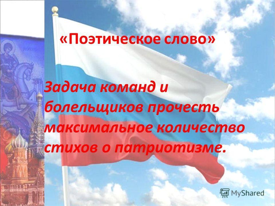 «Поэтическое слово» Задача команд и болельщиков прочесть максимальное количество стихов о патриотизме.