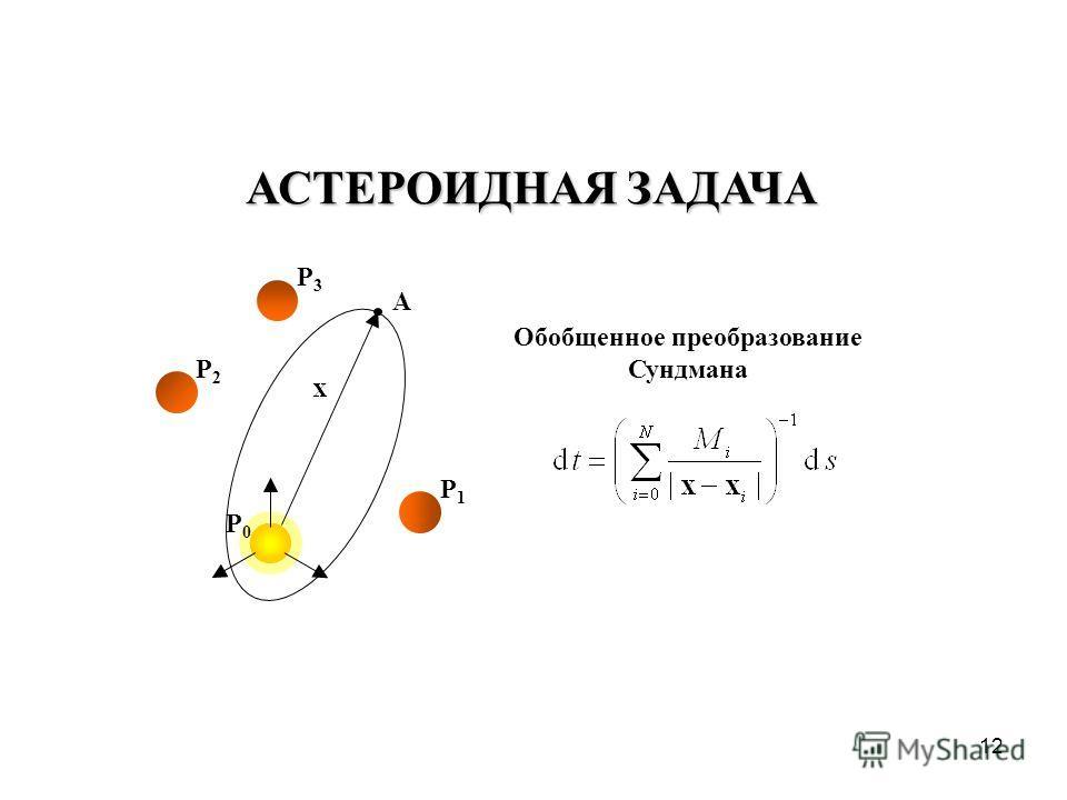 12 АСТЕРОИДНАЯ ЗАДАЧА Обобщенное преобразование Сундмана P0P0 A P1P1 P2P2 P3P3