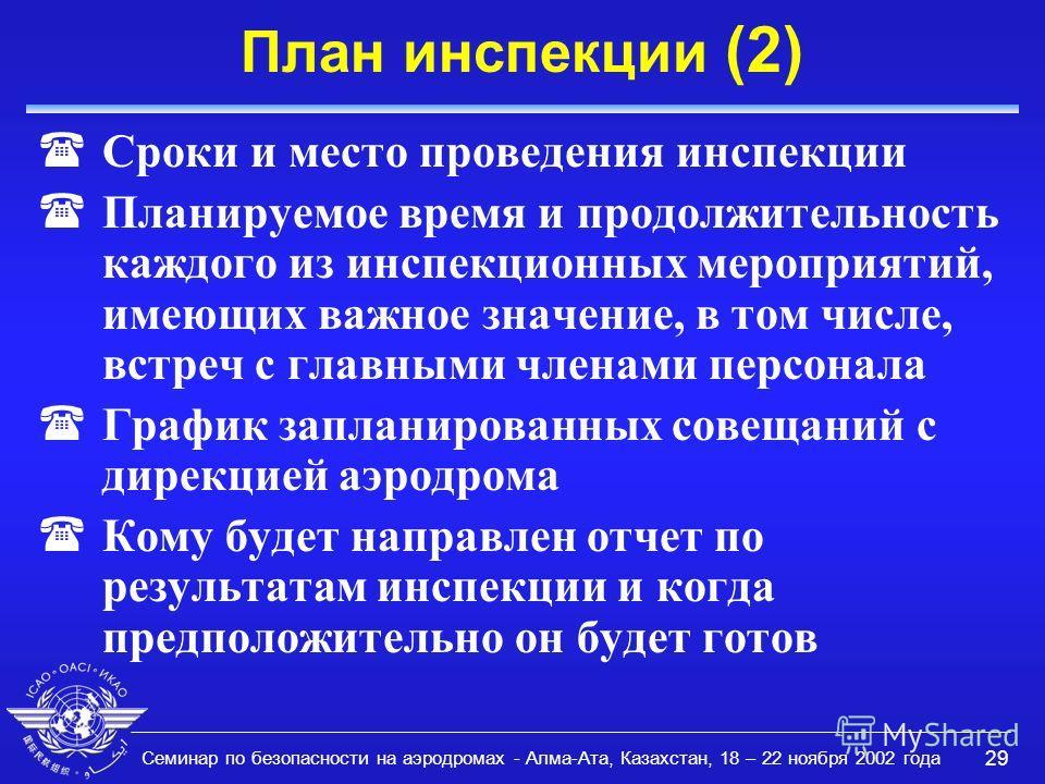 Семинар по безопасности на аэродромах - Алма-Ата, Казахстан, 18 – 22 ноября 2002 года 29 План инспекции (2) (Сроки и место проведения инспекции (Планируемое время и продолжительность каждого из инспекционных мероприятий, имеющих важное значение, в то