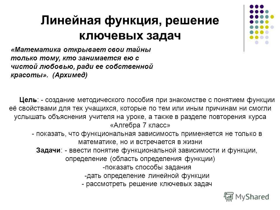 Презентация на тему Муниципальное общеобразовательное учреждение  2 Линейная функция