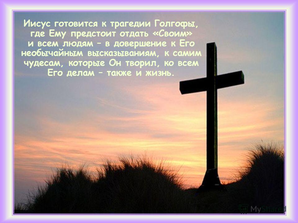 Вам не кажется, что в этих словах сквозит стиль жизни Христа, мера Его любви? Он умывает ноги ученикам. Его любовь приводит к такому служению, которое в те времена оказывали рабы.