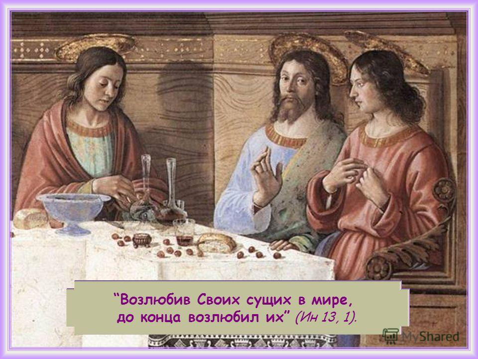 И Христос идёт на смерть, крича о Богооставленности, до того момента, когда Он, в конце, может сказать: «Свершилось».