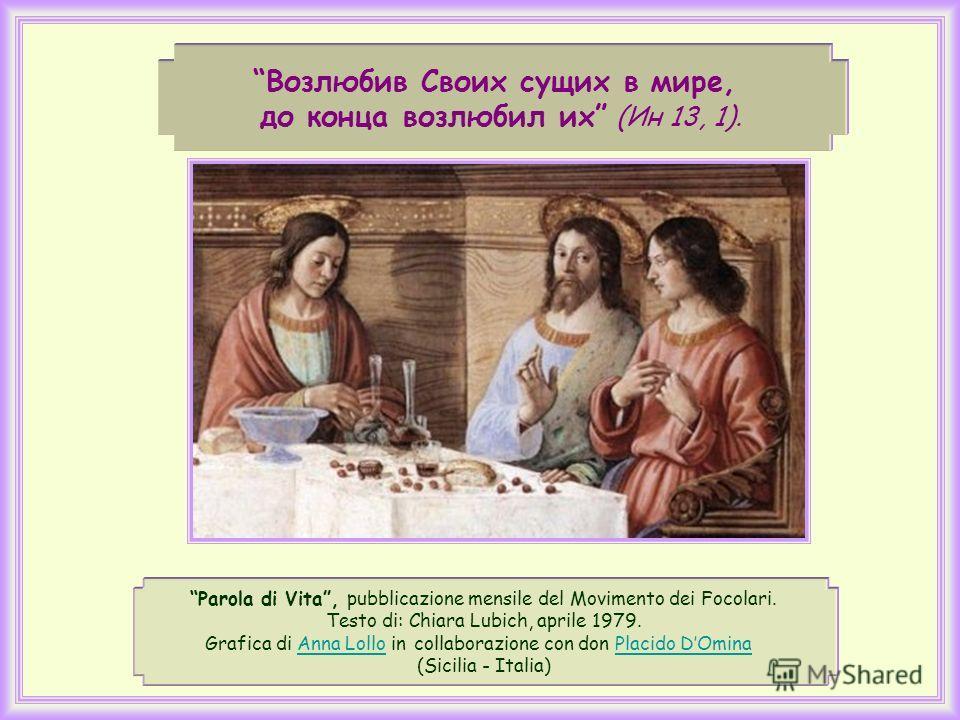 И наградой за это будет наивысшая слава, ведь Иисус сказал, что нет в мире большей любви, чем если кто прольёт свою кровь за друзей.