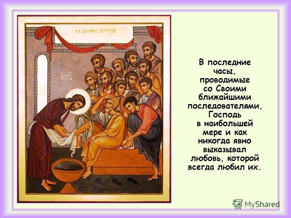 В Евангелии от Иоанна, перед повествованием о том, как Иисус Христос умывал ноги ученикам и готовился принять страдание.