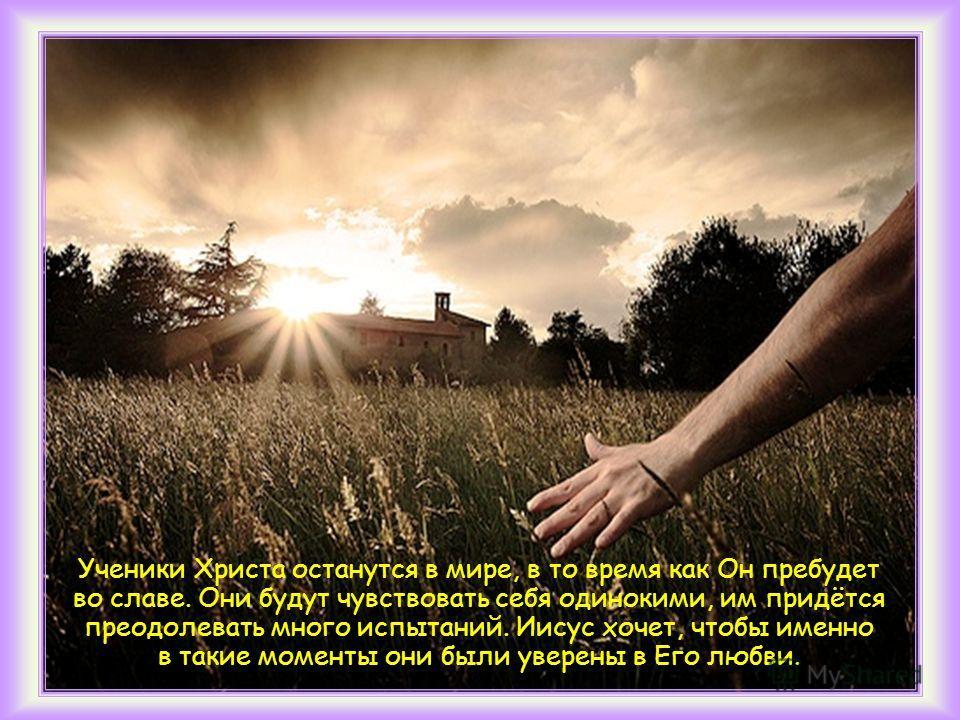 Слова «до конца» означают: до конца Своей жизни, до последнего вздоха. Но и в них есть идея совершенства. Как будто говорится: «Он возлюбил их полностью, всецело, с чрезвычайной силой, в наивысшей степени».