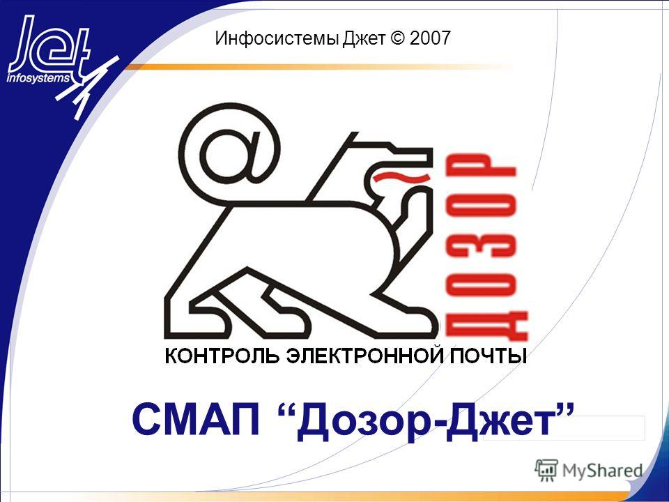 Инфосистемы Джет Инфосистемы Джет © 2007 СМАП Дозор-Джет