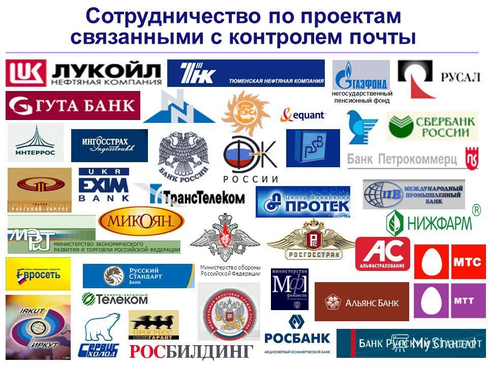 Министерство обороны Российской Федерации негосударственный пенсионный фонд Сотрудничество по проектам связанными с контролем почты