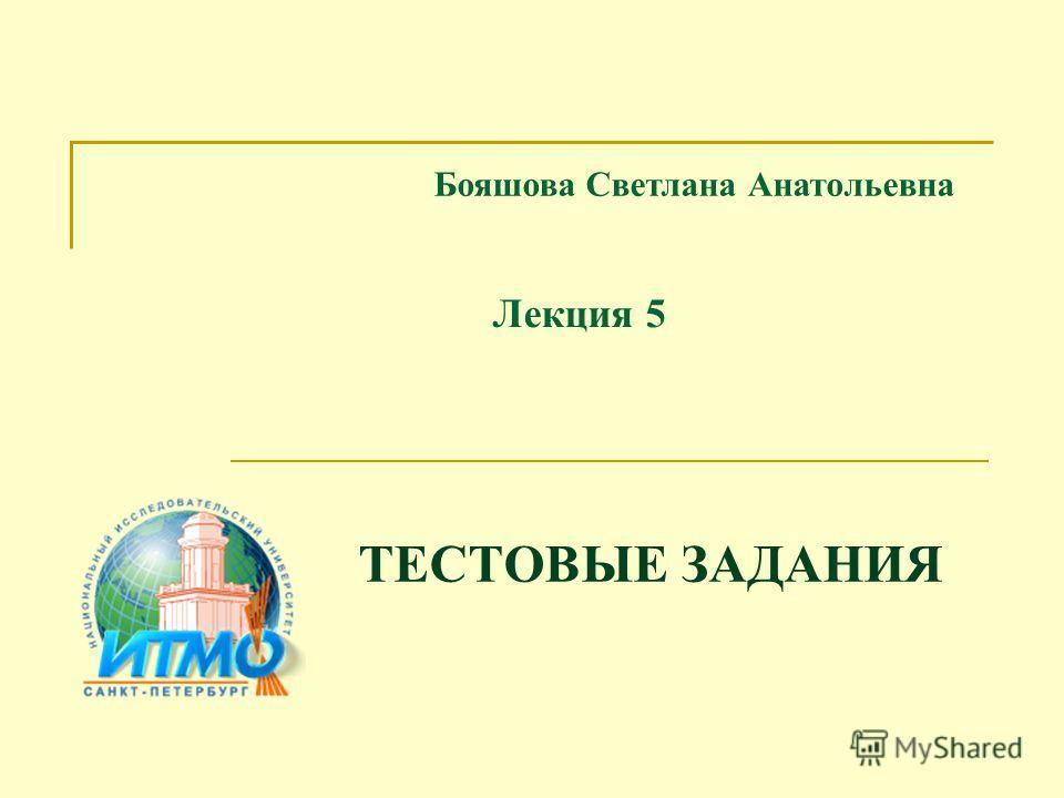 ТЕСТОВЫЕ ЗАДАНИЯ Лекция 5 Бояшова Светлана Анатольевна