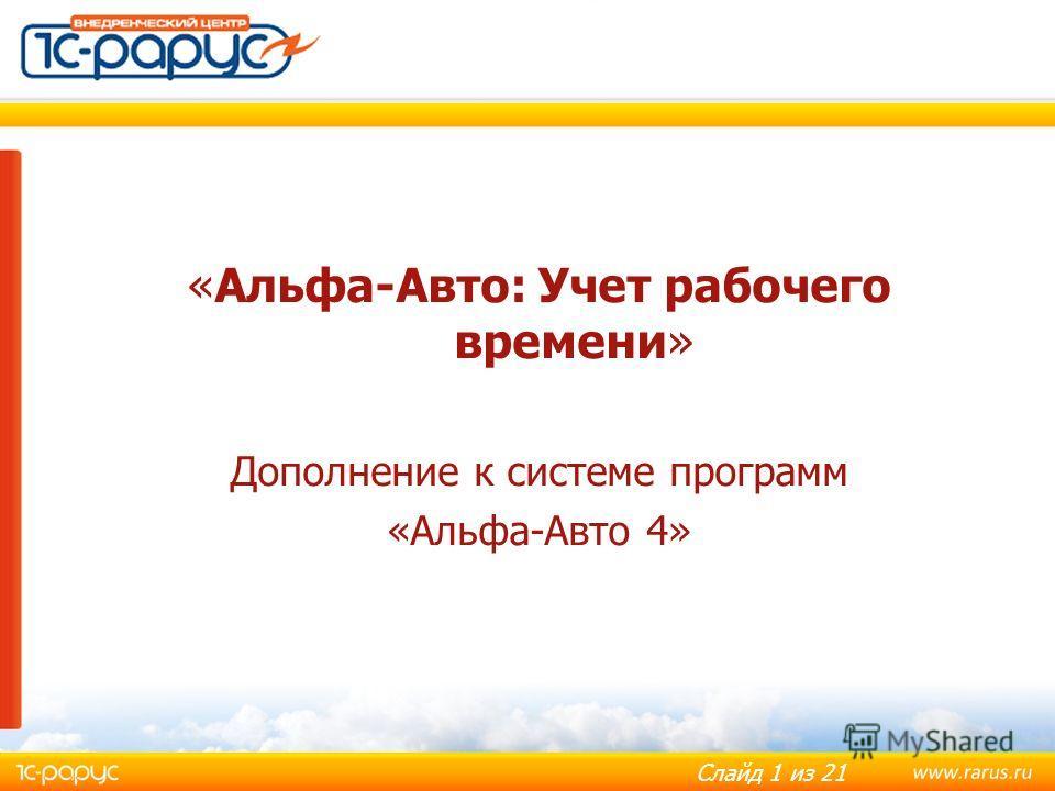 Слайд 1 из 21 «Альфа-Авто: Учет рабочего времени» Дополнение к системе программ «Альфа-Авто 4»