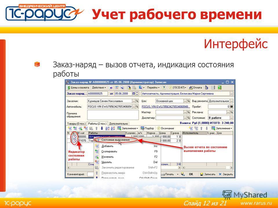 Слайд 12 из 21 Учет рабочего времени Заказ-наряд – вызов отчета, индикация состояния работы Интерфейс