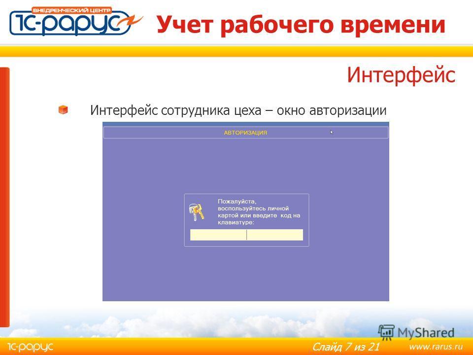 Слайд 7 из 21 Учет рабочего времени Интерфейс сотрудника цеха – окно авторизации Интерфейс