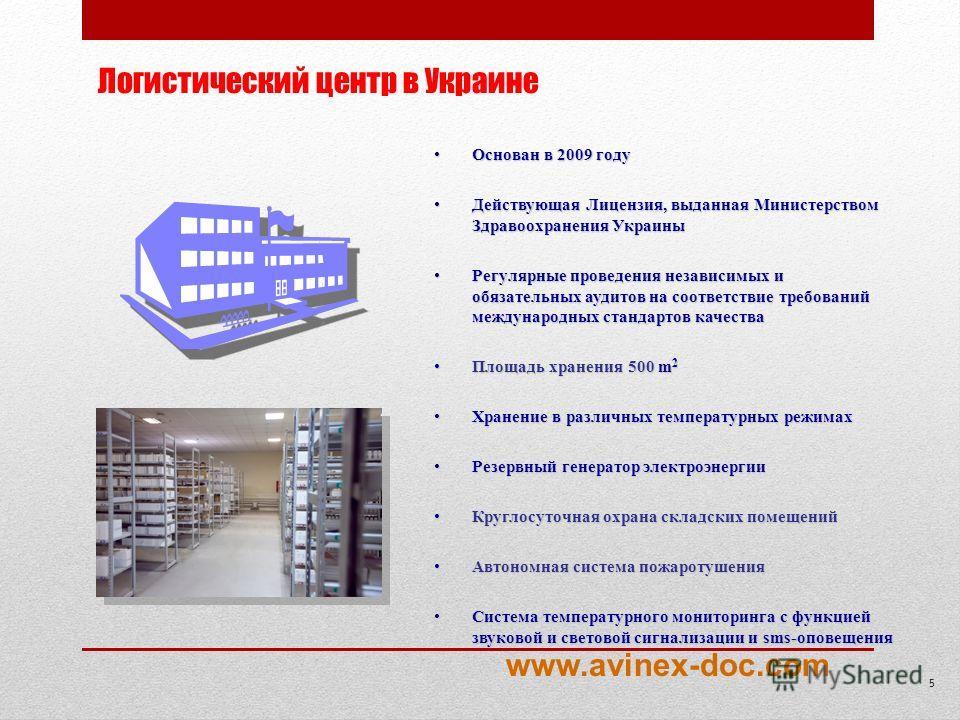 Логистический центр в Украине Основан в 2009 году Основан в 2009 году Действующая Лицензия, выданная Министерством Здравоохранения Украины Действующая Лицензия, выданная Министерством Здравоохранения Украины Регулярные проведения независимых и обязат