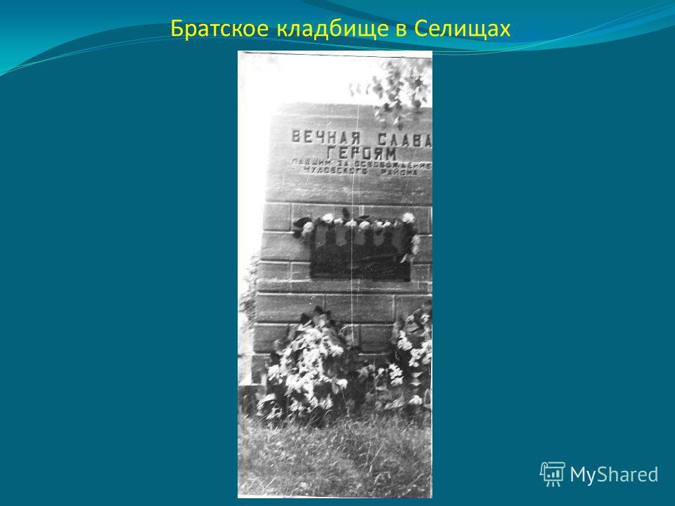 Братское кладбище в Селищах