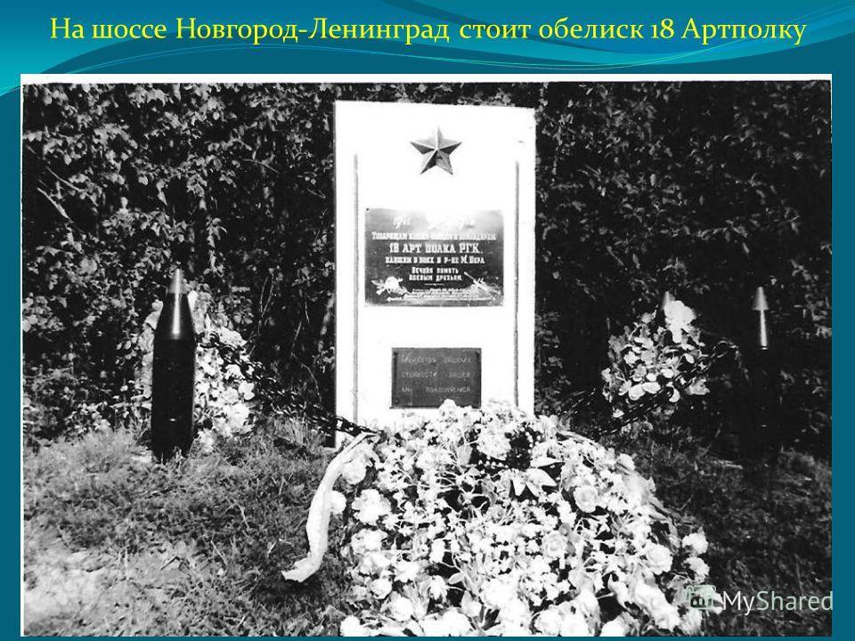 На шоссе Новгород-Ленинград стоит обелиск 18 Артполку