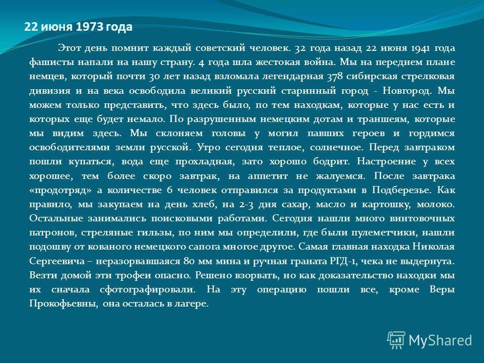 22 июня 1973 года Этот день помнит каждый советский человек. 32 года назад 22 июня 1941 года фашисты напали на нашу страну. 4 года шла жестокая война. Мы на переднем плане немцев, который почти 30 лет назад взломала легендарная 378 сибирская стрелков