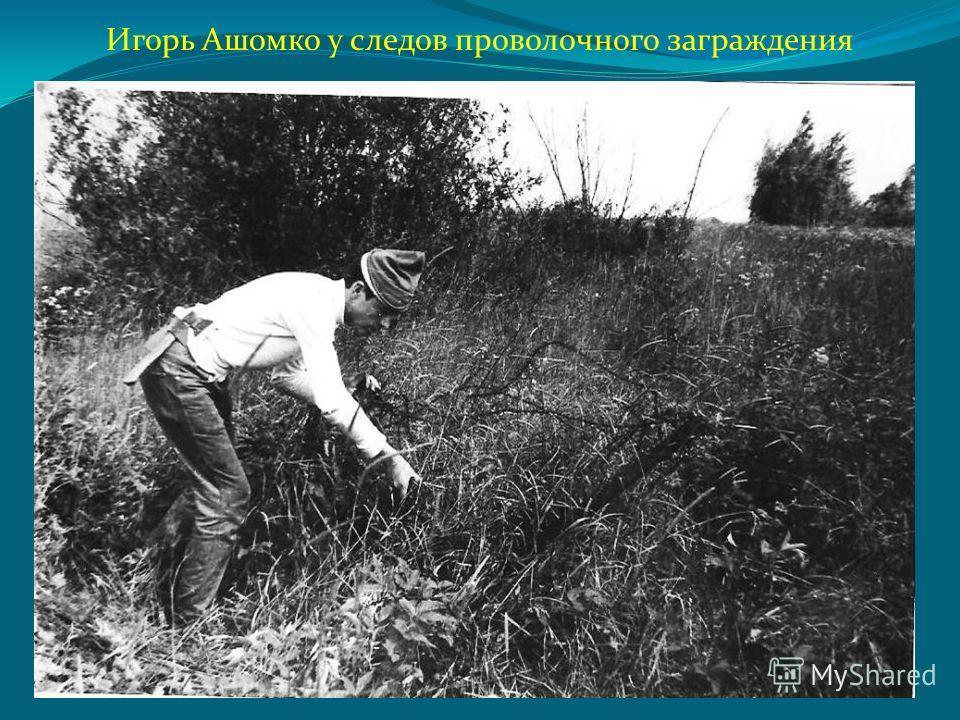 Игорь Ашомко у следов проволочного заграждения