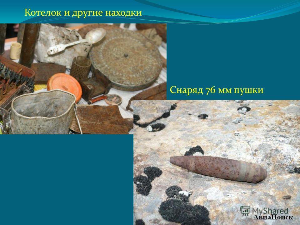 Котелок и другие находки Снаряд 76 мм пушки