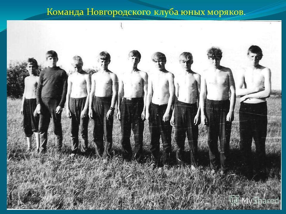 Команда Новгородского клуба юных моряков.