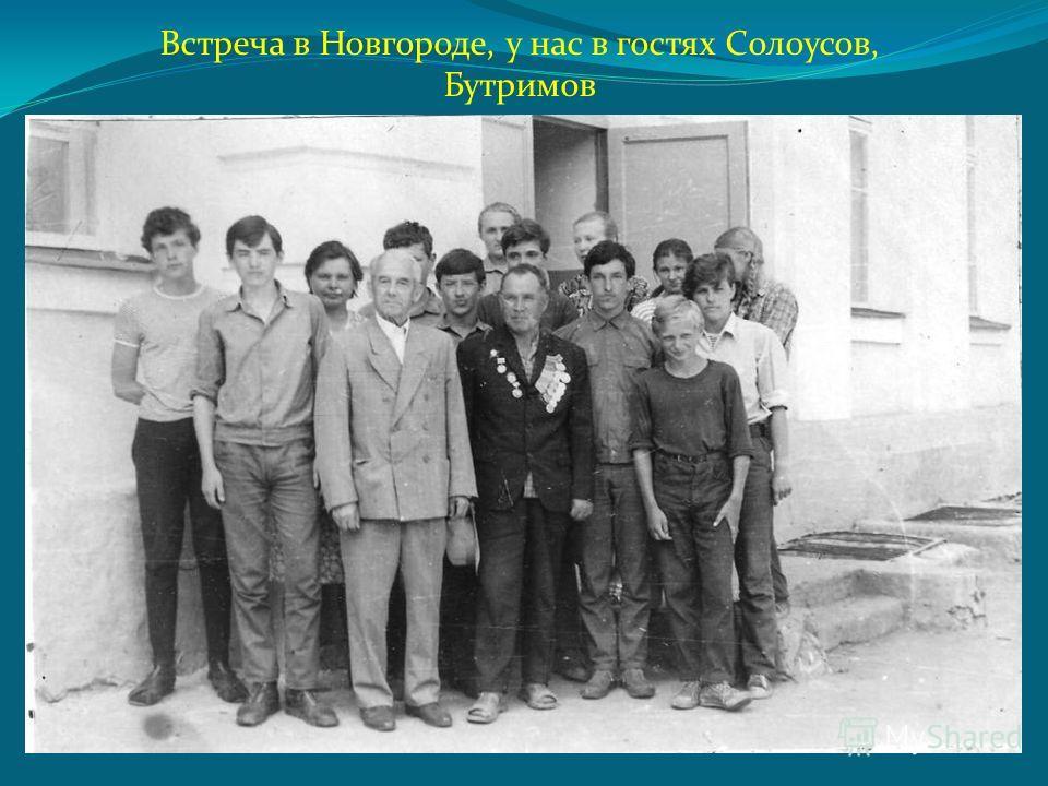 Встреча в Новгороде, у нас в гостях Солоусов, Бутримов