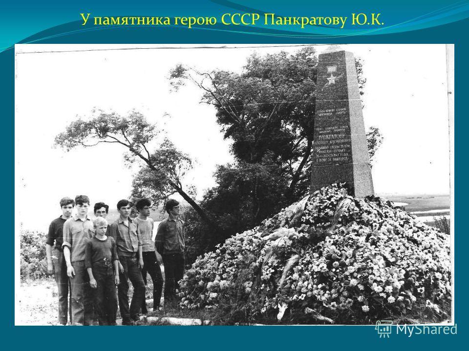 У памятника герою СССР Панкратову Ю.К.