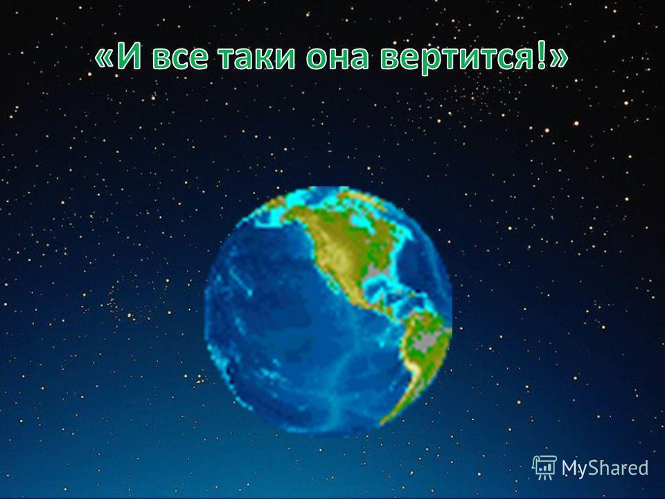 Математика - это язык, на котором написана книга природы (Г. Галилей)