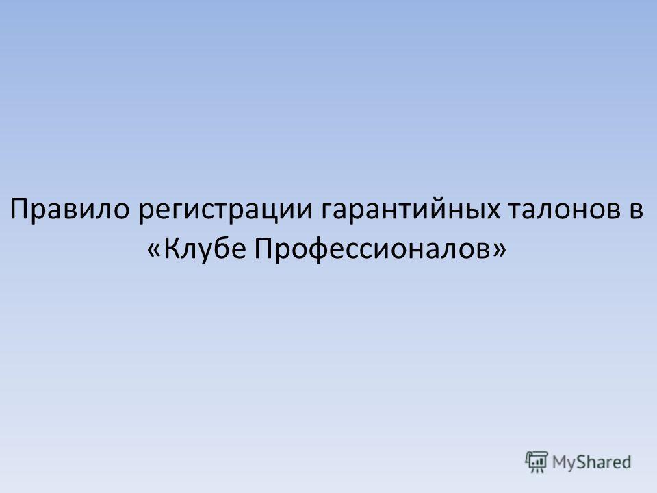 Правило регистрации гарантийных талонов в «Клубе Профессионалов»