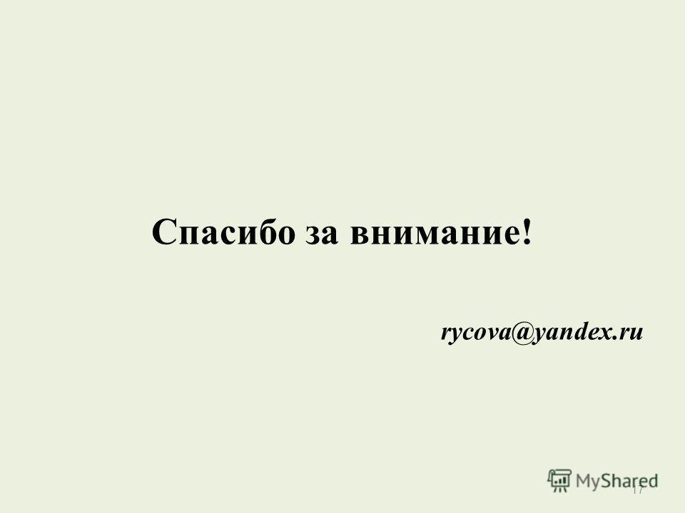 Спасибо за внимание! rycova@yandex.ru 17