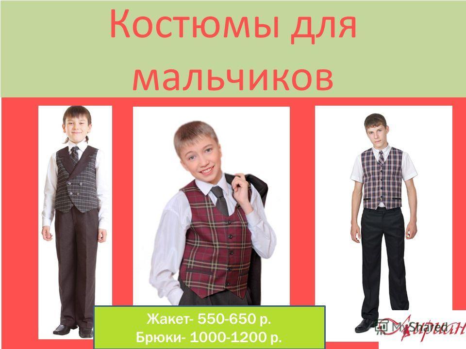 Костюмы для мальчиков Жакет- 550-650 р. Брюки- 1000-1200 р.