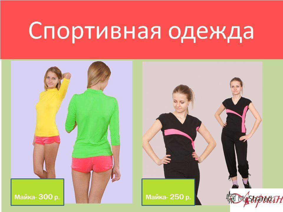 Спортивная одежда Майка- 300 р.Майка- 250 р.