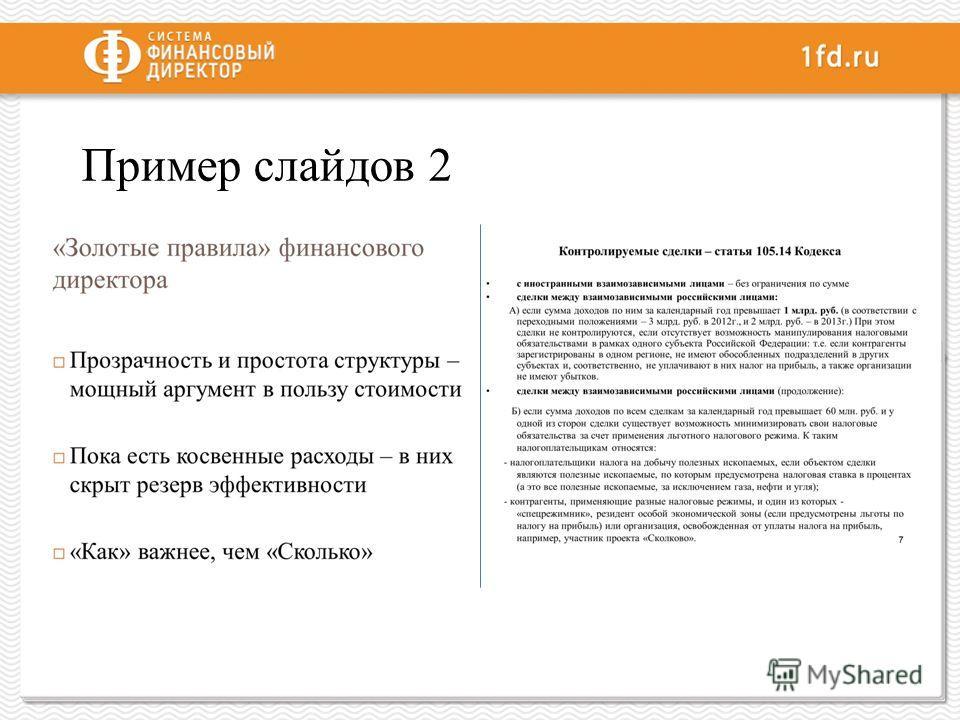 Пример слайдов 2
