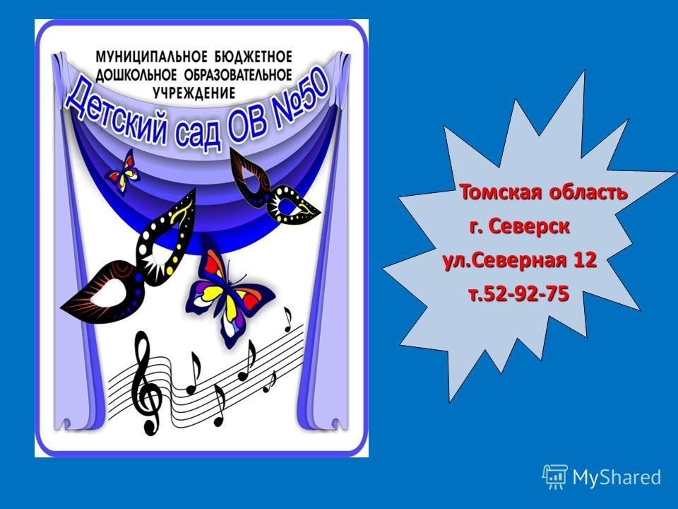 Томская область Томская область г. Северск ул.Северная 12 т.52-92-75