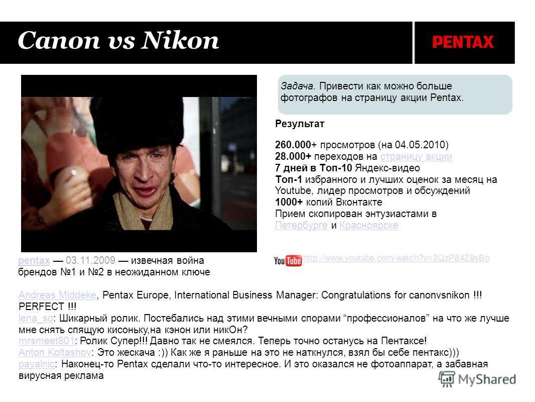 Canon vs Nikon 260.000+ просмотров (на 04.05.2010) 28.000+ переходов на страницу акции 7 дней в Tоп-10 Яндекс-видео Tоп-1 избранного и лучших оценок за месяц на Youtube, лидер просмотров и обсужденийстраницу акции 1000+ копий Вконтакте Прием скопиров