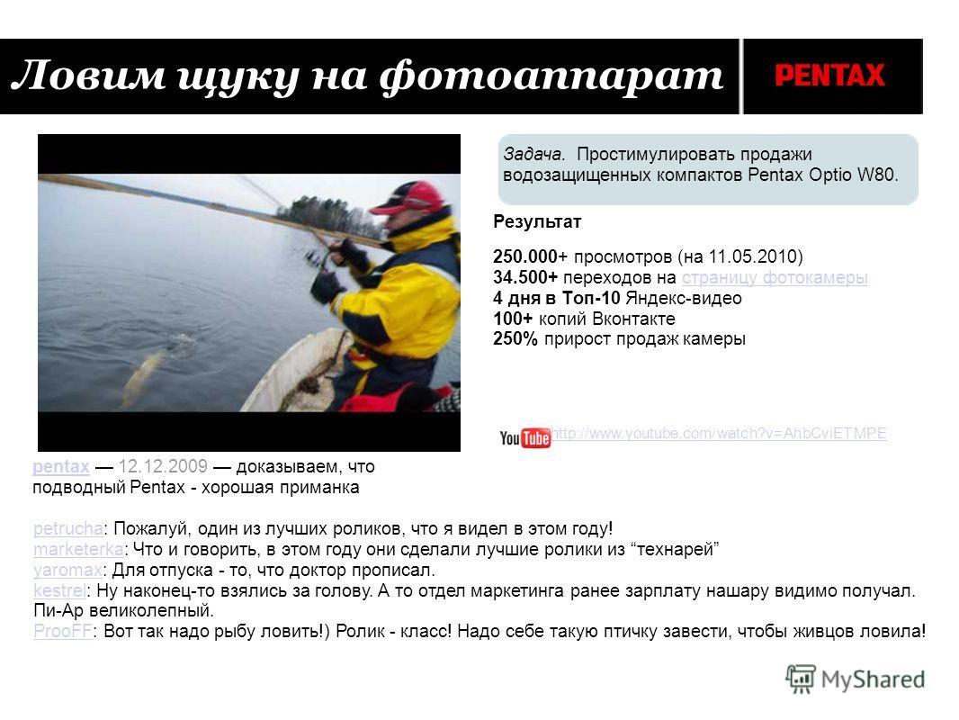 Ловим щуку на фотоаппарат 250.000+ просмотров (на 11.05.2010) 34.500+ переходов на страницу фотокамерыстраницу фотокамеры 4 дня в Tоп-10 Яндекс-видео 100+ копий Вконтакте 250% прирост продаж камеры petruchapetrucha: Пожалуй, один из лучших роликов, ч