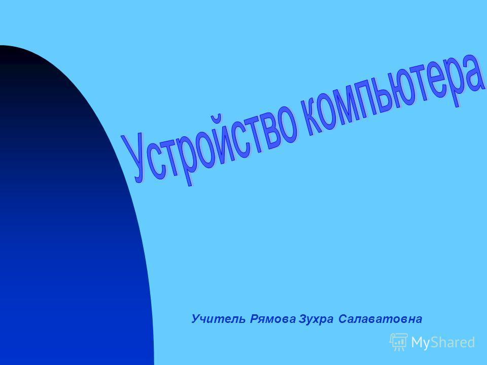 Учитель Рямова Зухра Салаватовна