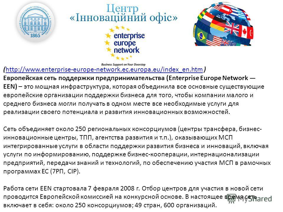 (http://www.enterprise-europe-network.ec.europa.eu/index_en.htm )http://www.enterprise-europe-network.ec.europa.eu/index_en.htm Европейская сеть поддержки предпринимательства (Enterprise Europe Network EEN) – это мощная инфраструктура, которая объеди