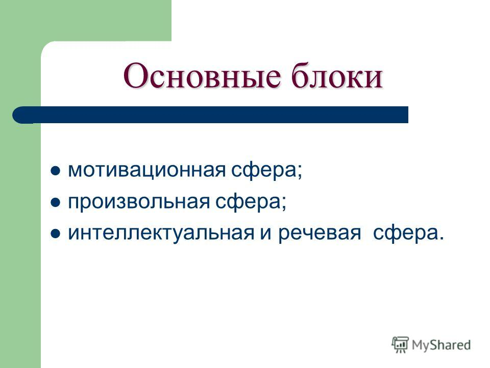 Основные блоки мотивационная сфера; произвольная сфера; интеллектуальная и речевая сфера.