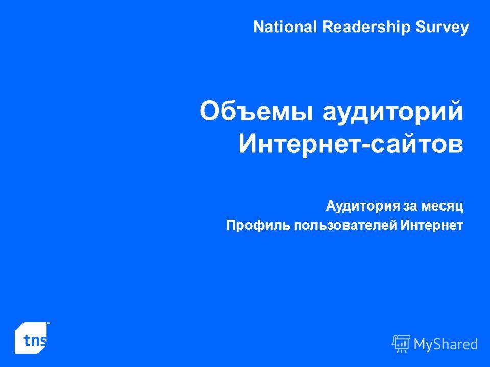 National Readership Survey Объемы аудиторий Интернет-сайтов Аудитория за месяц Профиль пользователей Интернет