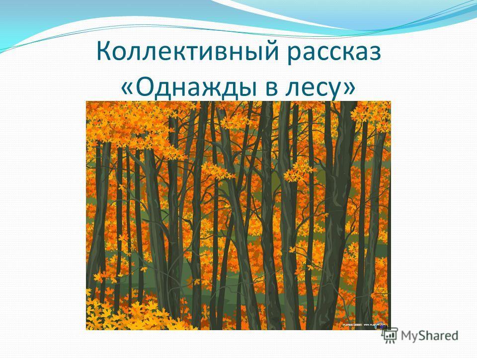 Коллективный рассказ «Однажды в лесу»