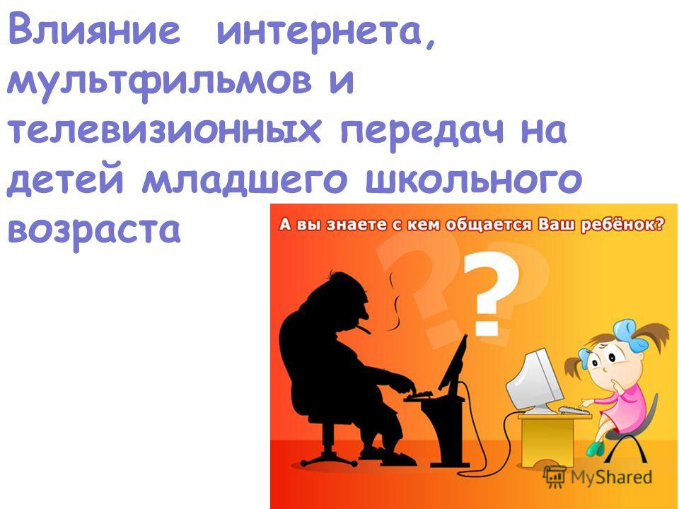 Влияние интернета, мультфильмов и телевизионных передач на детей младшего школьного возраста